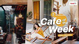 Cafe of The Week : 5 คาเฟ่ ร้านกาแฟ น่านั่งชิล ในกรุงเทพ ประจำสัปดาห์นี้ ต้องไปโดน (Ep.03)