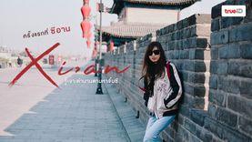 ครั้งแรกที่ ซีอาน เจาะตำนานตามหาจิ๋นซี ที่ สุสานทหาร มรดกโลก แบกเป้ไปหนาวถึงเมืองจีน