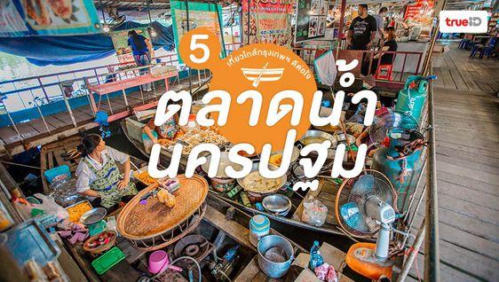รวม 5 ตลาดน้ำนครปฐม หาของอร่อย เที่ยวใกล้กรุงเทพ ดีต่อใจ
