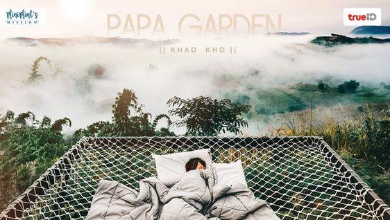 Papa Garden ที่พักเขาค้อ ไม่ต้อรอหนาว ทะเลหมอก วิวฟินๆ จากห้องนอน แบงค์ 1,000 คนละใบเอ๊งงง