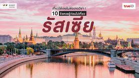 10 ข้อควรรู้ ก่อนไปเที่ยวรัสเซีย เที่ยวได้เลยไม่ต้องขอวีซ่า !