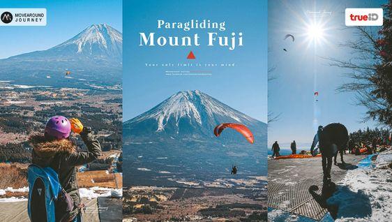 Paragliding Mount Fuji จ่าย 2,900 เที่ยวญี่ปุ่น ดูฟูจิซังในมุมใหม่!