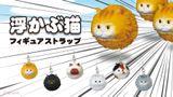 กาชาปองใหม่ แมวก้อนฟู พวงกุญแจก้อนแมวจากญี่ปุ่น