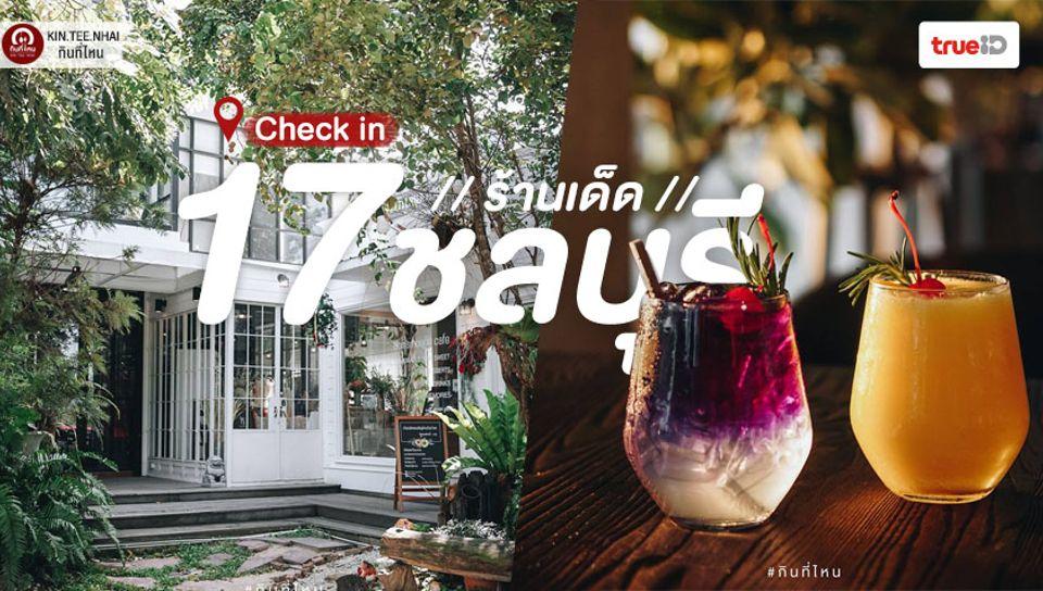 เช็คอิน 17 ร้านอร่อยชลบุรี สายคาเฟ่ สายร้านสวย พลาดไม่ได้ !