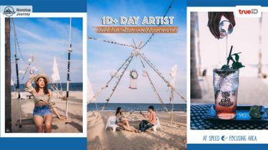 คาเฟ่ลับริมทะเล ชายหาดเขาเต่า 1D+ Day Artis ปราณบุรี ถ่ายรูปในมุมสุดเก๋
