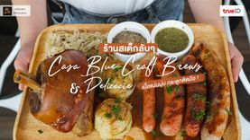 Casa Blue Craft Brews & Delicacie ร้านสเต็กลับๆ เนื้อแน่นนุ่ม กระดูกติดมือ !