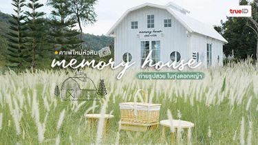 ร้านกาแฟหัวหิน Memory House Cafe Hua Hin คาเฟ่เปิดใหม่ ถ่ายรูปสวย ในทุ่งดอกหญ้า