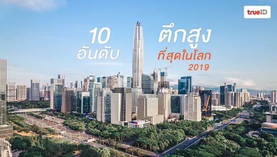 10 อันดับ ตึกที่สูงที่สุดในโลก 2019