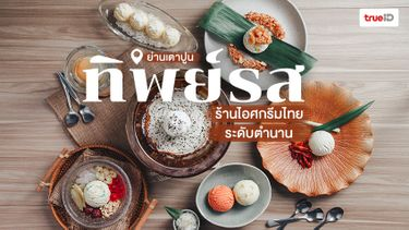 ไอศกรีมทิพย์รส ร้านไอศกรีมไทยระดับตำนาน ย่านเตาปูน