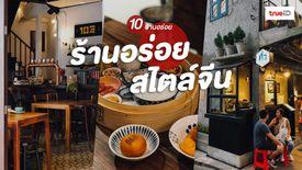 10 ร้านอร่อย บรรยากาศสไตล์จีน ในกรุงเทพ ฟินครบคาวหวาน ฟีลกลับบ้านองกง