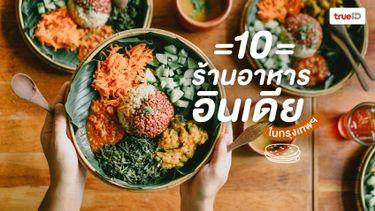 10 ร้านอาหารอินเดียในกรุงเทพ หอมอร่อยสารพัดเครื่องเทศ