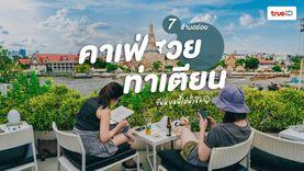7 คาเฟ่ ร้านกาแฟ ท่าเตียน น่านั่งชิลวันหยุด เดินเล่นย่านพระนคร เมืองเก่า แวะถ่ายรูป
