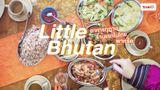 ลองอาหารภูฏาน ร้านแรกในไทย ที่ Little Bhutan ย่านพาหุรัด