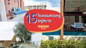 15 โรงแรมสวยหรู อยู่สบายกับ งาน GOGO TRAVEL !!