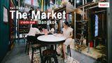 The Market Bangkok ราชประสงค์ คอมมูนิตี้ มอลล์ แลนด์มาร์คแห่งใหม่ แหล่งกิน ดื่ม ช้อป