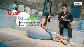 ทรู ดิจิทัล พาร์ค Work Space แห่งใหม่ ตอบโจทย์ชีวิตดิจิทัล