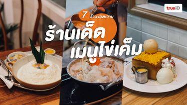 7 ร้านขนมหวาน เมนูไข่เค็ม ในกรุงเทพ มันๆ กรุบๆ ครบรสชาติ กินไปก็งงไป เอ๊ะ! นี่ของหวานหรือของคาว