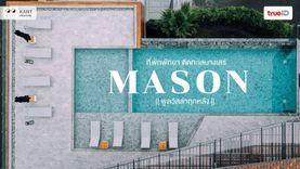 MASON ที่พักพัทยาติดทะเล บางเสร่ พูลวิลล่าทุกหลัง