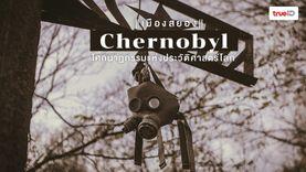 เชอร์โนบิล เมืองสยอง ที่ ยูเครน คนกลายพันธุ์ โศกนาฏกรรมในหน้าประวัติศาสตร์โลก