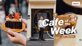 Cafe of The Week : 5 คาเฟ่ ร้านกาแฟ น่านั่งชิล ในกรุงเทพ ประจำสัปดาห์นี้ บอกลาสิ้นเดือนแบบ