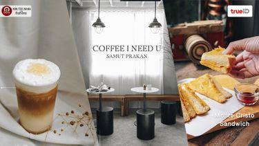 ร้านกาแฟ สมุทรปราการ Coffee I Need U คาเฟ่ เท่ๆ แบบมินิมอล