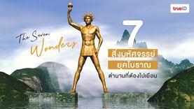 7 สิ่งมหัศจรรย์ของโลกยุคโบราณ Seven Wonders of the Ancient World ตำนานที่ต้องไปเยือนสักครั้ง