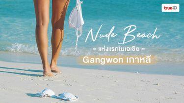 Nude Beach แห่งแรกในเอเชีย ที่ Gangwon เกาหลี เปลือยกายใต้แสงแดด