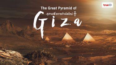 มหาพีระมิดกีซาแห่งอียิปต์ Pyramid of Giza หนึ่งในสิ่งมหัศจรรย์ของโลก สุสานเพื่อการกำเนิดใหม่