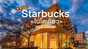5 ร้าน Starbucks วิวดี ถ่ายรูปสวยในโตเกียว