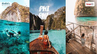 หมู่เกาะพีพี กระบี่ ไทยแลนด์ หนึ่งในเกาะที่สวยที่สุดในโลก ทะเลใสกิ๊ง