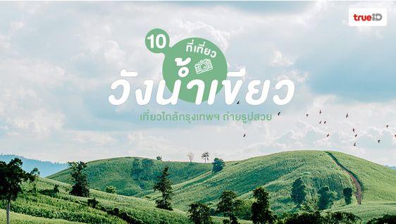 10 ที่เที่ยววังน้ำเขียว เที่ยวใกล้กรุงเทพ ถ่ายรูปสวย รับหน้าฝน