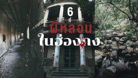 6 สถานที่ผีหลอน สุดเฮี้ยนในเกาะฮ่องกง