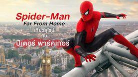 รวมที่เที่ยวจาก Spider-Man : Far From Home ทัวร์ยุโรปมันๆ กับปีเตอร์ ปาร์คเกอร์!