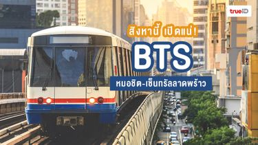 รถไฟฟ้าสายสีเขียวเหนือ BTS หมอชิต-ลาดพร้าว เปิดแล้ว สิงหาคมนี้