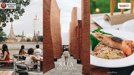 กินข้าวริมน้ำ Sala Ayutthaya ร้านอาหารริมน้ำ อยุธยา วิวดี อาหารอร่อย