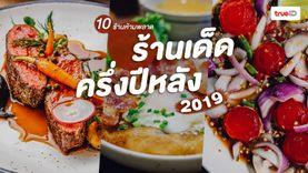 10 ร้านอาหารกรุงเทพ ต้องห้ามพลาด ครึ่งปีหลัง 2019 อร่อยเด็ด ลิสต์ไว้ก่อนเลย