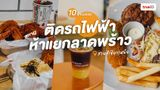 10 ร้านอาหารติดรถไฟฟ้า สถานีห้าแยกลาดพร้าว BTS สายสีเขียวเหนือ เพิ่งเปิดใหม่ ของอร่อยเพียบ
