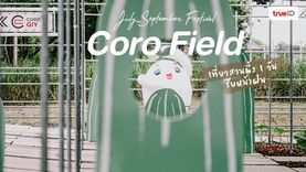 เที่ยวสวนผึ้ง 1 วัน รับหน้าฝน ที่ Coro Field กับเทศกาล July-September Festival
