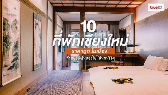 10 ที่พักเชียงใหม่ ราคาถูก ในเมือง กำแบงค์พันสองใบ ไปนอนชิลๆ