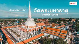 วัดพระมหาธาตุ นครศรีธรรมราช วัดสวยในภาคใต้ พระธาตุไร้เงา อันซีนไทยแลนด์