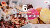 6 สุดยอดประเทศไอศกรีมอร่อย เอาใจคนรักหวาน