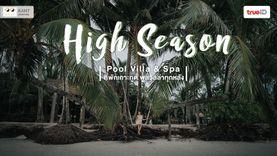 High Season Pool Villa & Spa ที่พักเกาะกูด พูลวิลล่าทุกหลัง