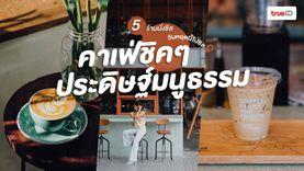 5 คาเฟ่ ร้านกาแฟ ถนนประดิษฐ์มนูธรรม มีทั้งเปิดใหม่ และร้านแนะนำ ถ่ายรูปสวย นั่งชิลวันหยุด