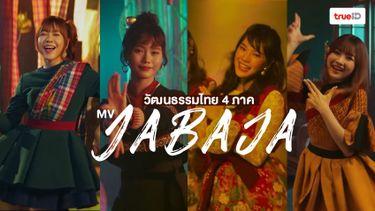 สาระมาทางนี้ ! รู้จักวัฒนธรรมไทย 4 ภาค ใน MV Jabaja ของ BNK48