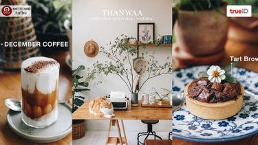 ร้านกาแฟเปิดใหม่ ทาวน์อินทาวน์ Thanwaa ลาดพร้าว 94