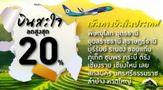 นกแอร์ลดสนั่นทั่วไทย สูงสุด 20% เที่ยวที่ไหนก็จองเลย วันนี้ – 17 กรกฎาคม 2562