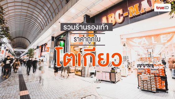 รวมร้านรองเท้า ราคาถูกในโตเกียว ครบทุกประเภท โดนใจทั้งชายหญิง