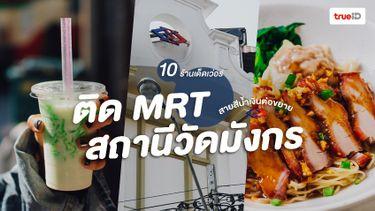 10 ร้านอาหาร ใกล้รถไฟฟ้า MRT สถานีวัดมังกร ย่านเยาวราช เส้นทางใหม่สายสีน้ำเงิน ส่วนต่อขยาย