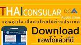 กรมการกงสุลออกแอพ ThaiConsular เที่ยวต่างประเทศแบบอุ่นใจ ให้คำแนะนำได้ทุกเรื่อง