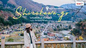ชิราคาวาโกะ Shirakawa-go เมืองมรดกโลก ที่ญี่ปุ่น ไปเที่ยวช่วงไหนดี เดินทางยังไง มีอะไรให้ทำบ้าง